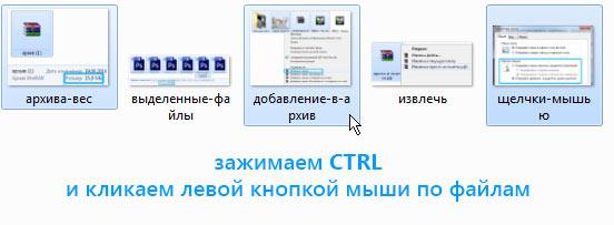 выделение-файлов-ctrl