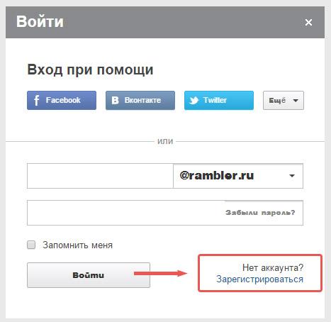где пряечтся кнопка регистрации