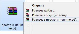 извлечь-файлы