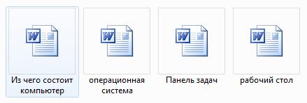 имена файлов
