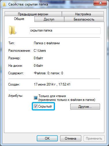 Скрытые файлы и папки. Как скрыть и показать папку в Windows