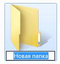 новая-папка