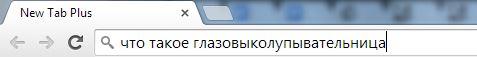 поиск в браузере