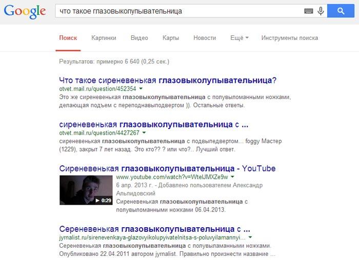 поиск-в-гугл