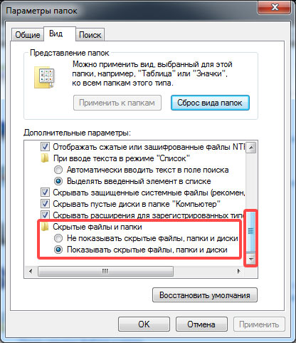 показ-скрытых-файлов-и-папок