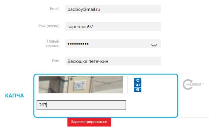 из чего состоит регистрация на сайте