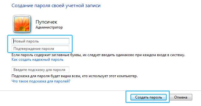 создание-пароля-для-учетной-записи