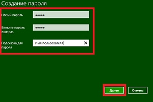 kak-sozdat-parol-na-komp-yuter-v-windows-8