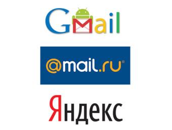mail yandex google