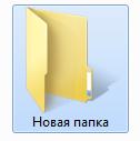 novaya-papka